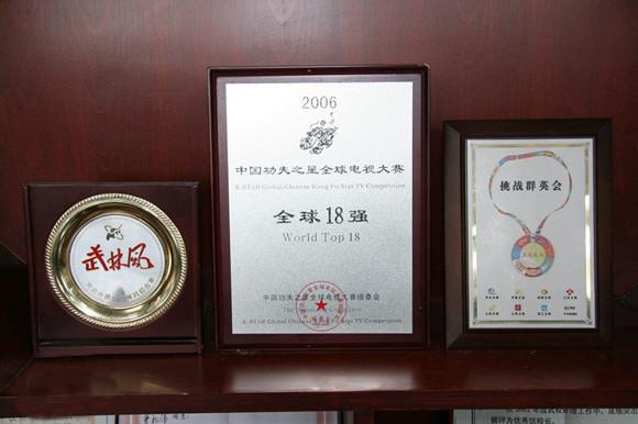我校弟子在武林风比赛中获得的奖牌